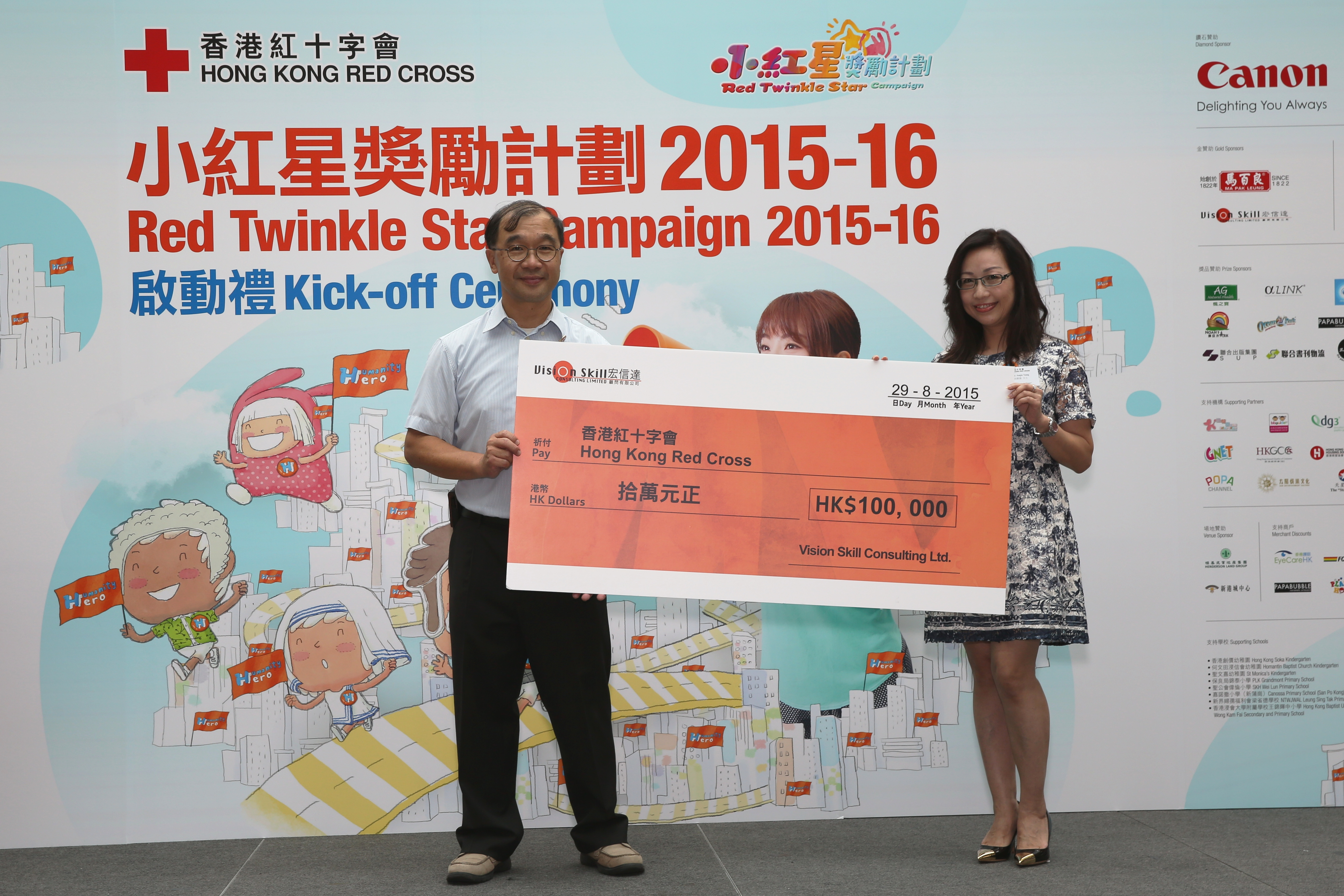 red-twinkle-star-campaign-2015-2016_3