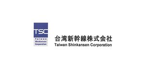 Taiwan-Shinkansen-Corporation1